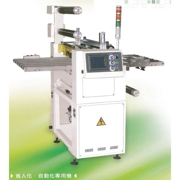 二手自動送料貼膜機(矗霖ALM-700)